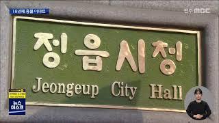 18년간 흉물 아파트 '우뚝'