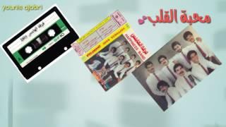اغاني حصرية فرقة الهابنس - محبة القلب مع الكلمات HD 1985 تحميل MP3