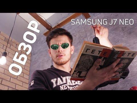 Возвращение в Матрицу. Обзор Samsung J701F J7 Neo