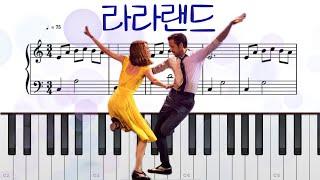 라라랜드OST - Mia & Sebastians Theme 쉬운피아노악보