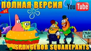 Губка Боб Квадратные Штаны - Полная Версия [SpongeBob SquarePants]
