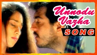 Amarkalam Tamil Movie | Songs | Unnodu Vazhadha song | Shalini and Ajith love