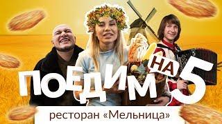 Поедим на 5-ку - ресторан «Мельница», Астана   Ксения Fox