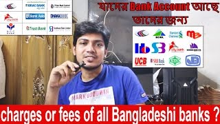 Schedule charges of all Bangladeshi banks savings account / current account (checking account)