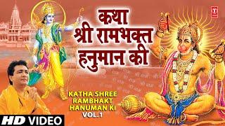 Jai Jai Mahavir Bajrang Bali Part 1 By Gulshan Kumar [Full Song] Katha Shri Rambhakt Hanuman Ki