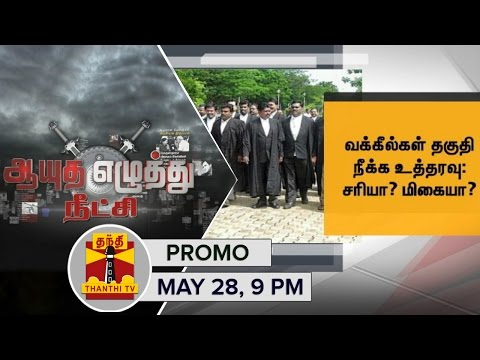 -28-05-2016-Ayutha-Ezhuthu-Neetchi--Debate-on-HCs-New-Disciplinary-Rules-for-Lawyers-Promo