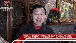 全球反华情绪高涨,中国崛起缘何海外华人越来越不被待见(《河边观潮》第14期 20171229)