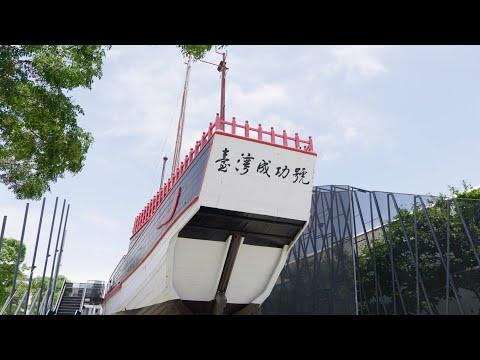 【文化資產時光機】漫遊府城-1661臺灣船園區(上)