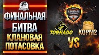 """ФИНАЛЬНАЯ БИТВА! TORNADO vs. KOPM2. """"Клановая потасовка"""""""