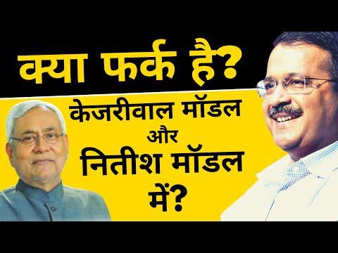 Kejriwal Model vs Nitish Model | Delhi Vs Bihar