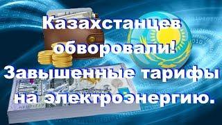 В Казахстане  потребителей электроэнергии обворовали почти на 30 миллиардов тенге.