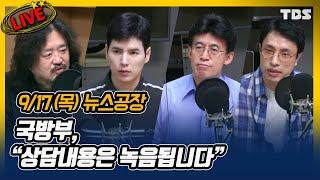 """[김어준의 뉴스공장 FULL/9월 17일] 국방부에 전화 청탁?! """"모든 상담은 녹음됩니다"""""""
