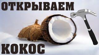 Как Открыть Кокос и Сделать Кокосовую Стружку