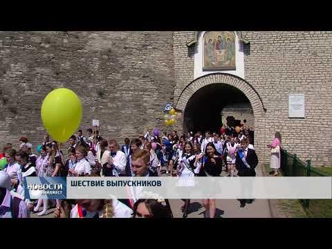Новости Псков 24.05.2018 # Шествие выпускников