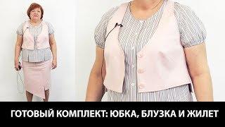 Показ готового изделия. Простой и стильный комплект из асимметричной юбки, жилетки и блузки.