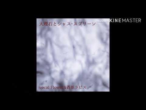 大理石とシャス・スプリーン/Flower・蒼姫ラピス-枇々木 愁