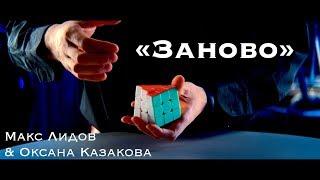 """Музыкальный видеоклип """"Заново"""", в дуэтной версии от Макса Лидова и Оксаны Казаковой (реж."""