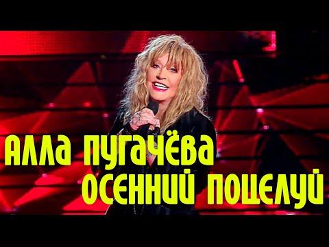 "Алла Пугачева ""Осенний поцелуй"""