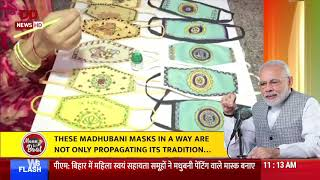 Women in Bihar are making madhubani art on masks: PM Modi - Download this Video in MP3, M4A, WEBM, MP4, 3GP
