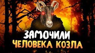 ЗАМОЧИЛИ ЧЕЛОВЕКА КОЗЛА! - THE GOATMAN