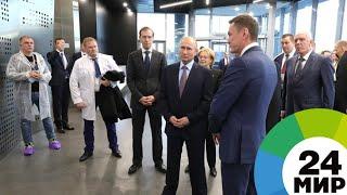 Путин похвалил российские фармацевтические заводы - МИР 24