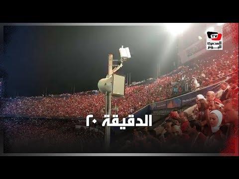 الجماهير المصرية تضيء الكشافات في الدقيقة ٢٠ لذكرى شهداء الزمالك