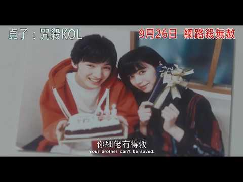 貞子:咒殺KOL電影海報