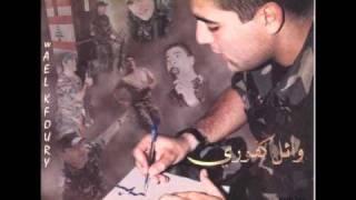 Wael Kfoury - Risala Ela Ommi / وائل كفوري - رسالة الى امي