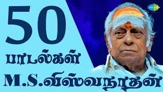 Top 50 Songs of M.S. Viswanathan | மெல்லிசை மன்னர் |  | Tamil | Original