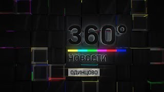 НОВОСТИ ОДИНЦОВО 360° 13.08.2018