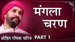 मंगला चरण | An auspicious start | Shree Hita Rasik Charitra | Part 1