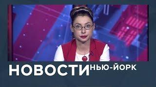 Новости от 18 октября с Лизой Каймин