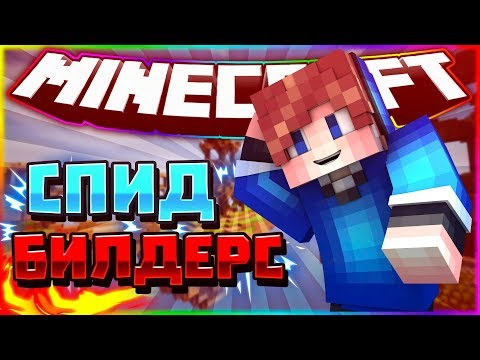 Download Speed Builders Minecraft Minigame Video 3GP Mp4 FLV HD Mp3