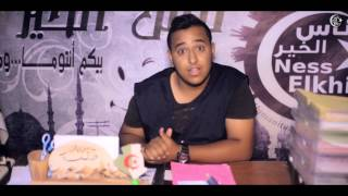 preview picture of video 'NESS EL KHIR OUARGLA _____ مصحف لكل مريض'
