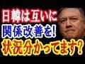韓国と日本は建設的な対応を!ポンぺオ米国務長官が無理難題を提案するが、日本は粛々と…