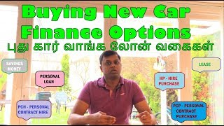 Buying New Car Finance Options | புது கார் வாங்க லோன் வகைகள்