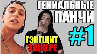 """ГЕНИАЛЬНЫЕ ПАНЧИ #1: YANIX + FACE """"NO LOVE"""""""