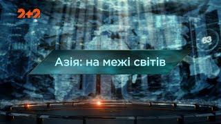 Азія: на межі світів – Загублений світ. 3 сезон. 16 випуск