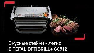 Вкусные стейки – легко и просто с Tefal OptiGrill+ GC712