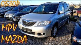Авто из Литвы. Купить Mazda MPV.