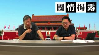 郭聲琨孫春蘭無運行,李鴻忠可能馬失前蹄〈國情揭露〉2017-08-08 e