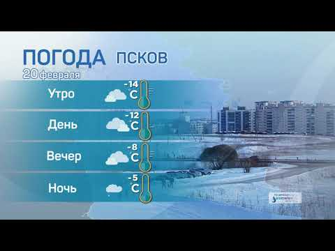 Прогноз погоды / 20.02.2021