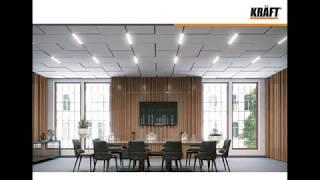 Подвесной потолок на Т-профиле KRAFT FORTIS T-24 - видео 2