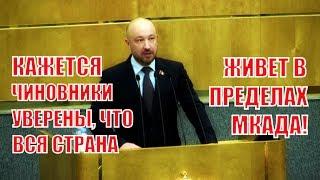 Депутата ГД Щапов от фракции КПРФ выступил с мощной критикой действующей власти!