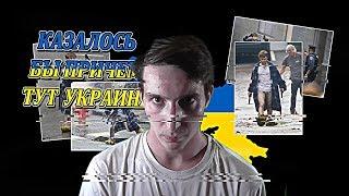 Откуда мем Казалось бы при чем тут Украина  |История одного мема|