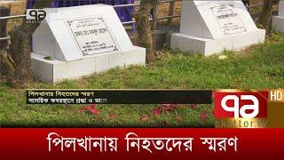 পিলখানায় নিহতদের স্মরণ   News   Ekattor TV