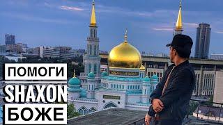 ShaXon - Помоги Боже (Премьера клипа, 2017)