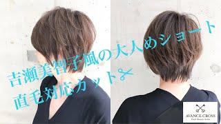 美容師さん向け✂︎吉瀬美智子風ショート!直毛対応のカット✂︎HowtocutshorthairstylelikeMichikoKichise