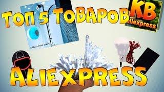ТОП 5 ИЗОБРЕТЕНИЙ КОТОРЫЕ ОБЛЕГЧАТ ВАШУ ЖИЗНЬ из Китая AliExpress