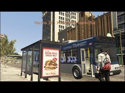 GTA 5 прохождение На PC - Часть 36 - Убийство-автобус
